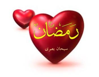 I Love Ramadhan